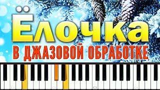 В лесу родилась ёлочка в джазовой обработке на пианино