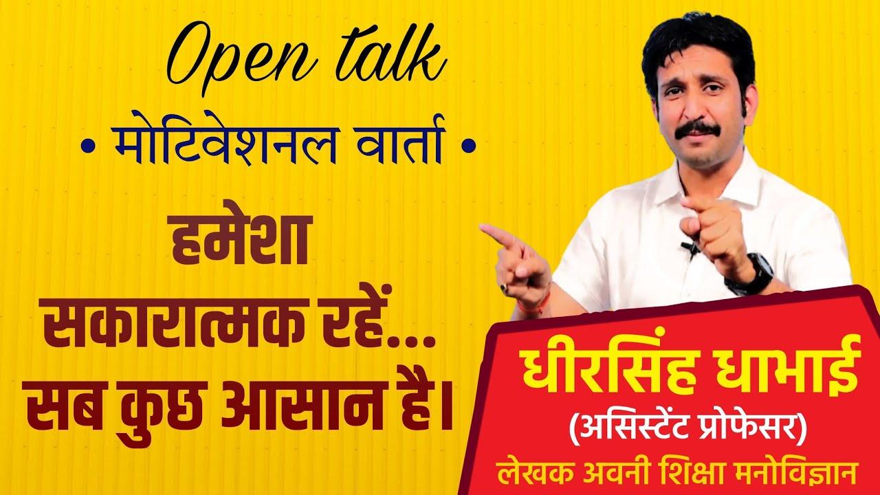 Download open talk