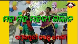 ହାଏରେ ଅଠର ମହମହ ମହକୀଗଲାନ( super hits sambalpuri dance 2019)