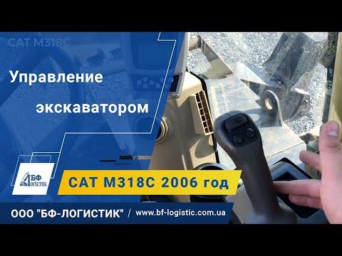"""Управление экскаватором Cat M318C 2006 года - ООО """"БФ-Логистик"""""""