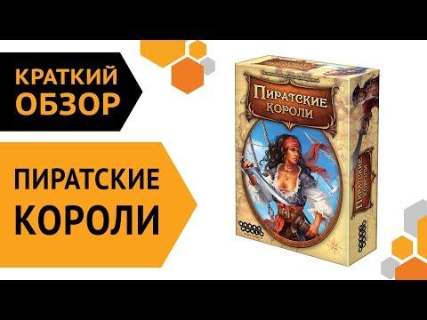 Пиратские короли — краткий обзор настольной игры 👑