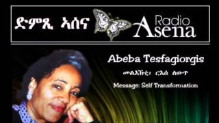 Voice of Assenna: Message of Self Transformation  - By Abeba Tesfagiorgis,
