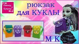 DIY.Как сделать рюкзак для куклы. How to make a backpack for dolls.(Мастер класс как сделать портфель - рюкзак для куклы. Master class how to make a portfolio - a backpack for a doll. рекомендуемое видео..., 2016-09-29T15:46:25.000Z)