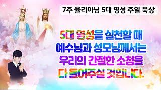 5대 영성을 실천할 때 예수님과 성모님께서는 우리의 간절한 소청을 다 들어주실 것입니다.