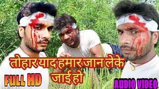 तोहार याद हमार जान लेके जाई हो - Hair Band wali - Rakesh Mishra - Bhojpuri Sad Songs 2019 new