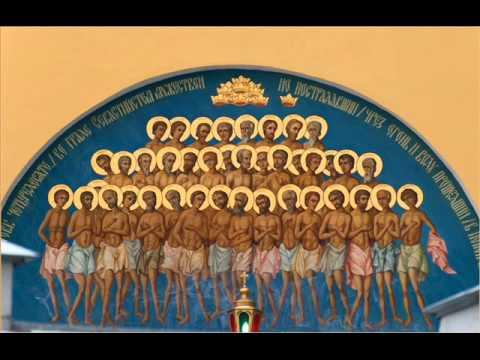 Страдание святых сорока мучеников Севастийских