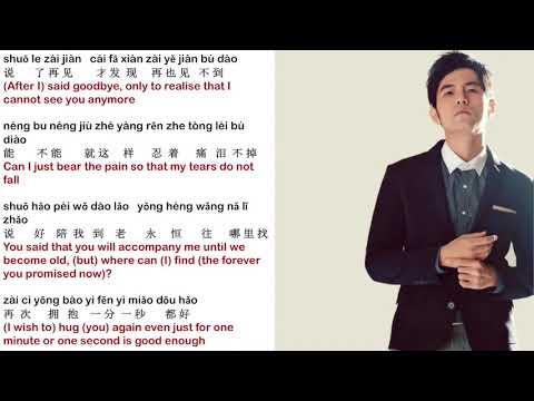 Jay Chou 周杰伦 - Shuo Le Zai Jian (Say Goodbye) - 说了再见 Pinyin Subtitles + English Translation