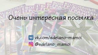 Посылка от сайта Многогранники # бумажные модели # КОНКУРС ДЛЯ ПОДПИСЧИКОВ