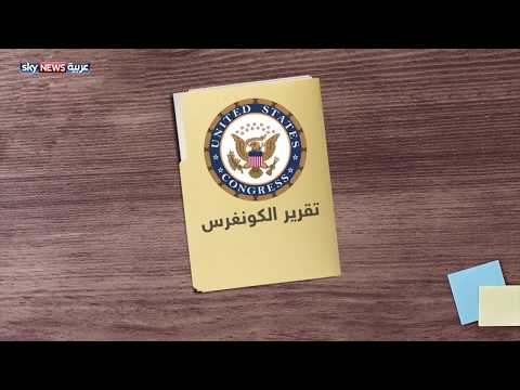 الكونغرس الأميركي يطلب تقريرا بشأن تنظيم الإخوان الإرهابي