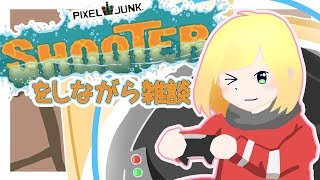 [LIVE] 【LIVE】PixelJunk Shooterをしながら雑談4【鈴谷アキ】