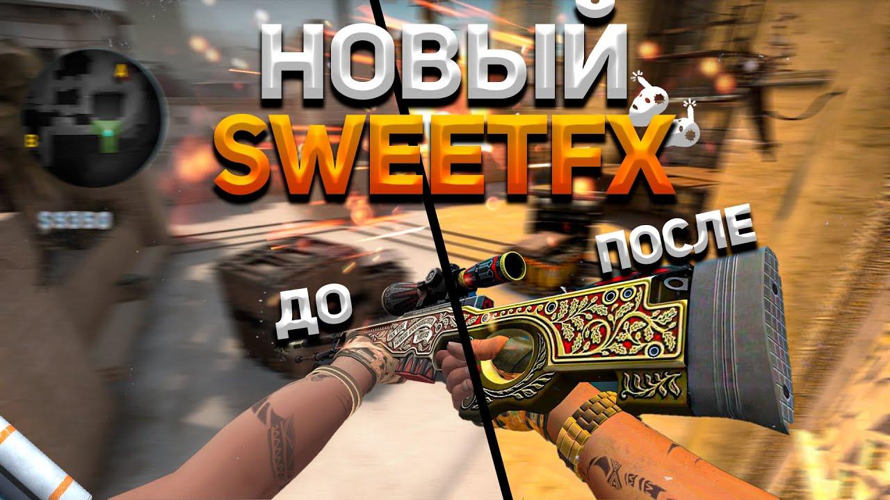 НОВЫЙ SWEETFX В CS:GO 2021   NVIDIA FREESTYLE ЗАМЕНА SWEETFX