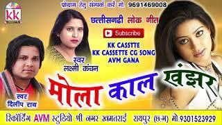 Cg song-Mala kal khanjhar-Dilip ray-Laxmi kanchan-New hit chhatttisgarhi geet HD video 2017