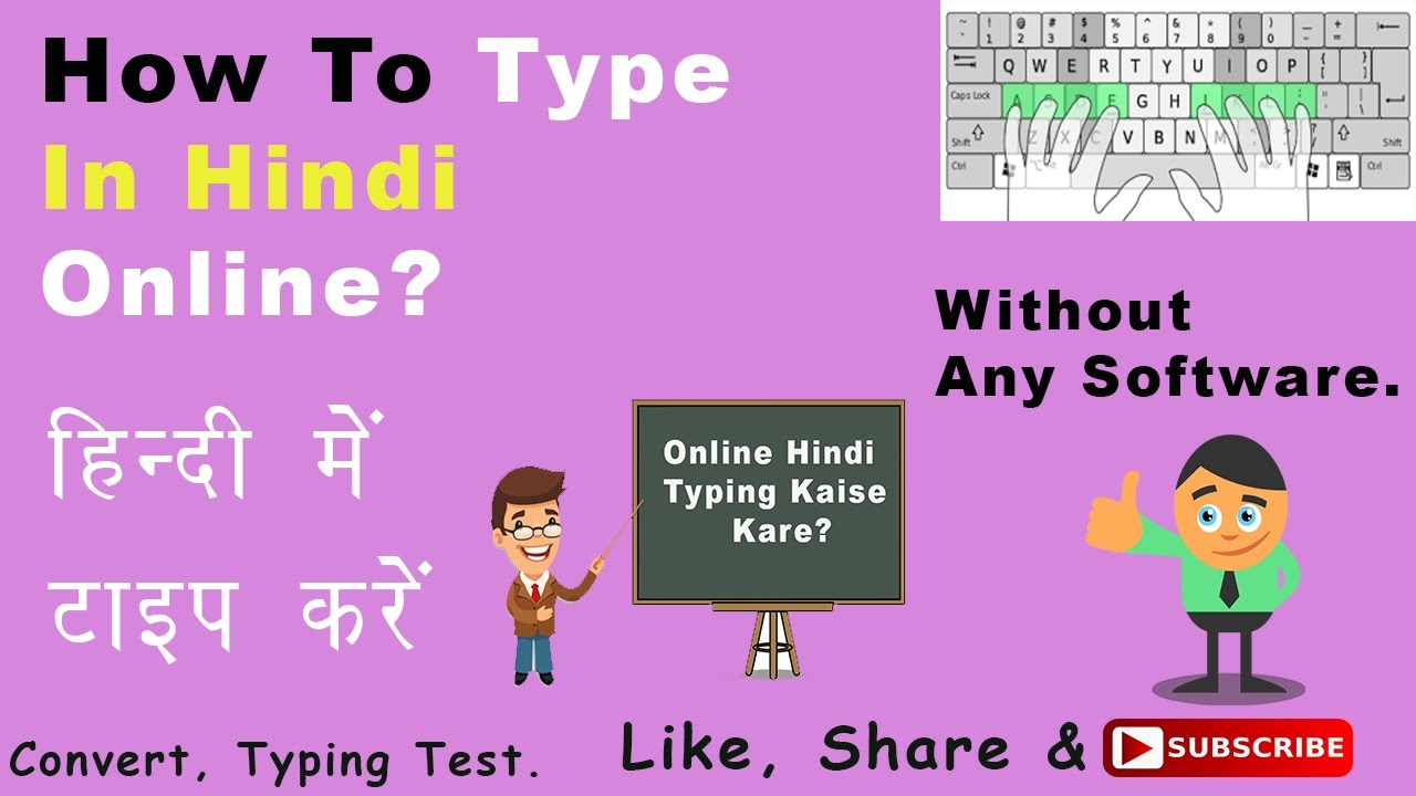 How To Type Hindi In English Keyboard | Online without any software |