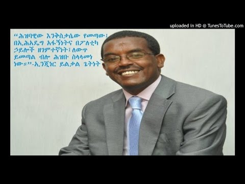 The Movement: Which Way to Go? SBS Amharic