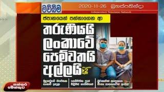Paththaramenthuwa - (2020-11-26) | ITN Thumbnail