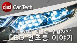 '도로 위의 빛나리 무법자?' LED 전조등 이야기