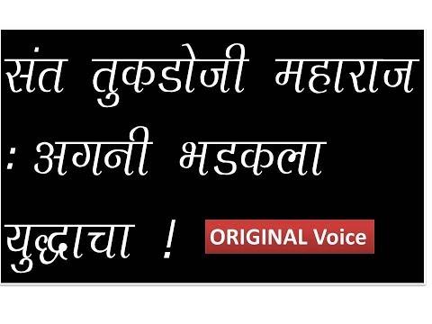 Sant TUKADOJI Maharaj:Agani Bhadakala YUDDHACHA !
