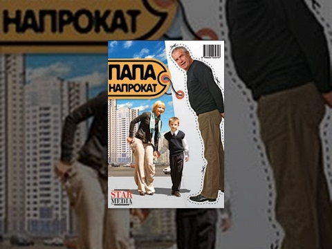 Папа Напрокат / Rent-a-Dad. Фильм. StarMedia. Комедия - Видео онлайн