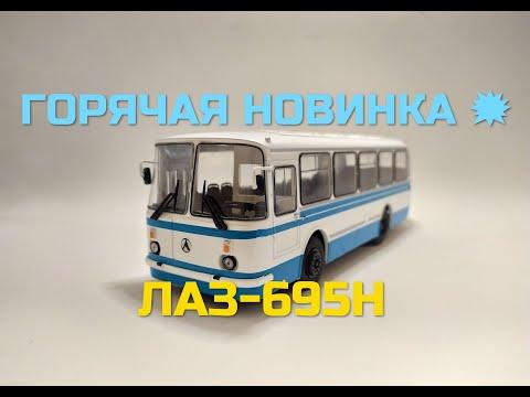 Наши автобусы №1 - ЛАЗ-695Н