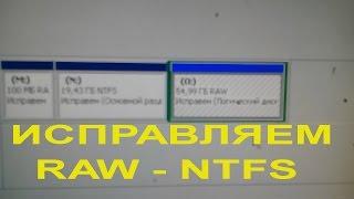 видео Восстанавливаем файловую систему и файлы на диске RAW - NTFS