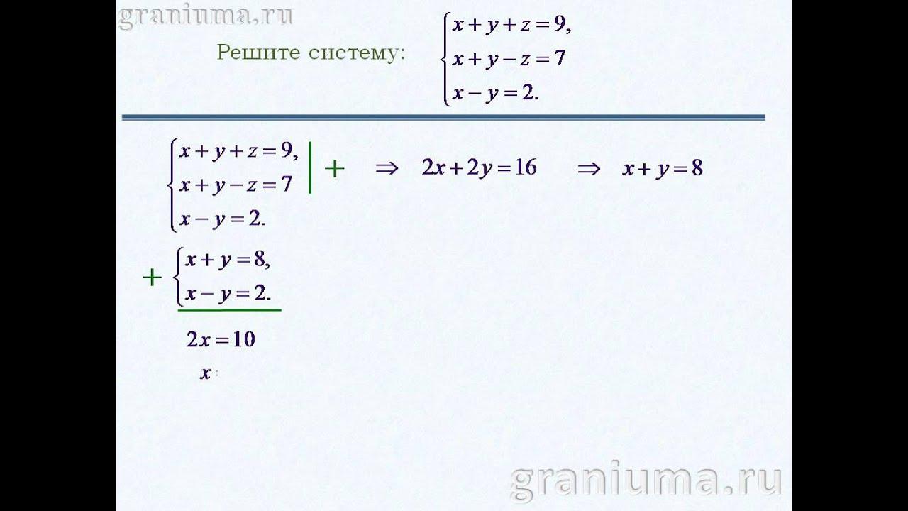 Система из трёх линейных уравнений. - YouTube