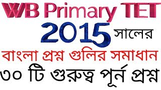 WB primary TET 2015 Bengali paper -30 important question Full HD