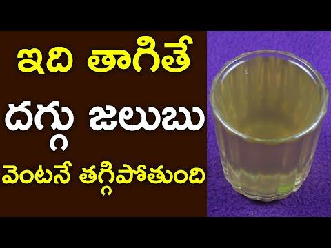 దగ్గు జలుబు వెంటనే తగ్గిపోతుంది || Best Home Remedies For Cold & Cough