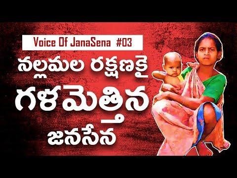Save Nallamala - Voice Of JanaSena #03 | Pawan Kalyan | JanaSena