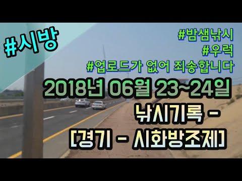 여행그리고낚시 - 경기 시화방조제 2018년 06월