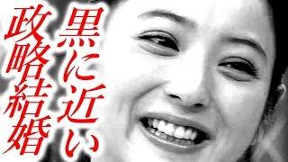 【腹黒】佐々木希渡部建との結婚は計画通りwww上手くいきすぎてお惚気が...