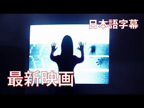 【映画】★ポルターガイスト 2015(あらすじ・動画)★
