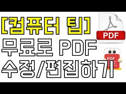 [팁] PDF 무료로 수정/편집하기 - 알PDF, SmallPDF