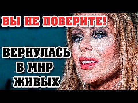 До мурашек! Юлия Началова вернулась в мир живых
