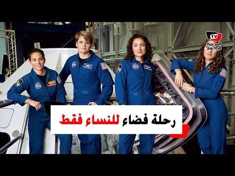 رحلة فضائية من «ناسا» للنساء فقط  - 18:55-2019 / 3 / 11
