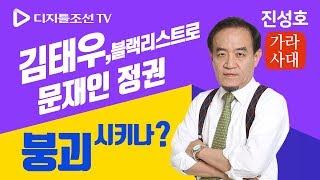 김태우, 문재인 정권 붕괴시키나?. 환경부 블랙리스트 폭발! [진성호 가라사대]