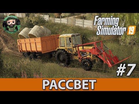 Farming Simulator 19 : Рассвет #7 | Солома