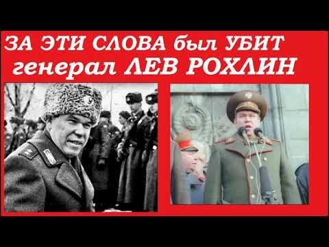 🔥ЗА ЭТИ СЛОВА УБИЛИ ЛЬВА РОХЛИНА 🔥 Узнай правду от настоящего генерал-лейтенанта российской армии!
