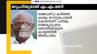 MM Mani's reply to Pandalam Dynasty