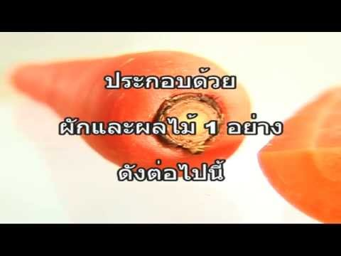 น้ำผักและผลไม้เพื่อสุขภาพ สูตร แครอทเจิดจ้า