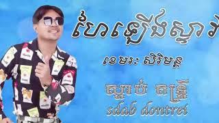 ហៃឡើងស្ទាវ ខេមរៈ សិរិមន្ត Khmer New Song khmer Happy New Year song 2019