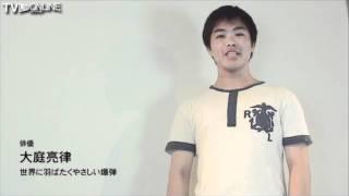 俳優:大庭亮律TVライブオンラインCM。 TVLOL.net - Captured Live on U...