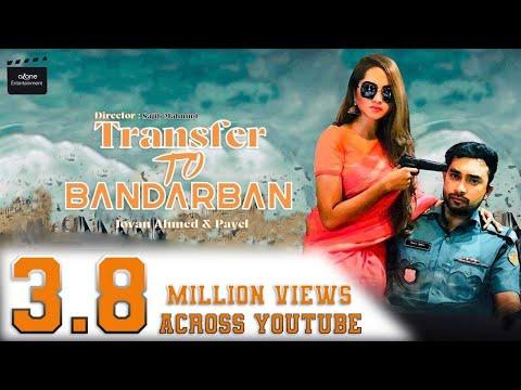 Transfer To Bandarban | ট্রান্সফার টু বান্দরবান | Jovan Ahmed | Payel | Bangla New Comedy Natok 2020