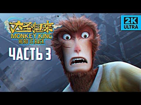 MONKEY KING: HERO IS BACK прохождение #3