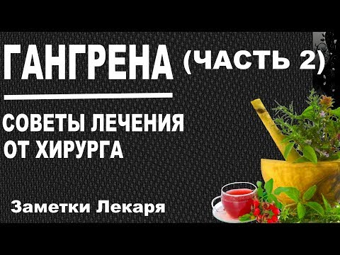 Как лечить гангрену Советы врача