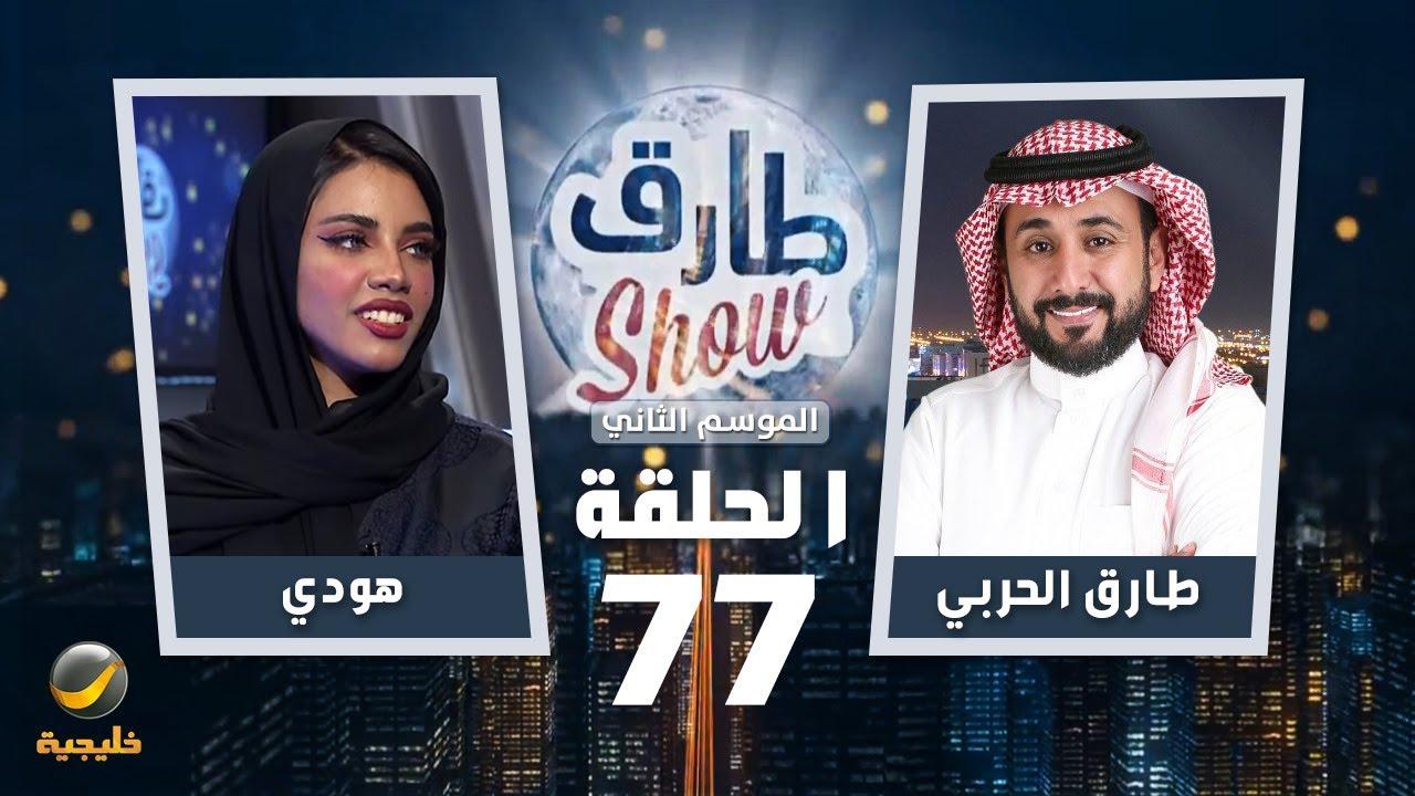برنامج طارق شو الموسم الثاني الحلقة 77 - ضيفة الحلقة الموديل هودي