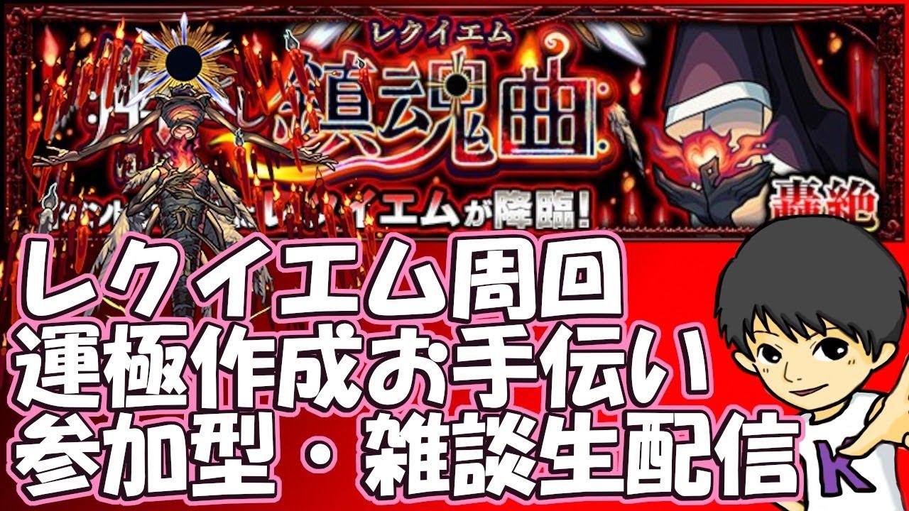【🔴モンスト参加型・雑談LIVE】7/1 皆でてぃん...レクイエム周回!初見様大歓迎!