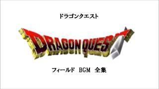 DQ フィールド BGM 全集 thumbnail