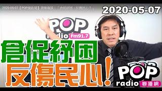 Baixar 2020-05-07【POP撞新聞】黃暐瀚談:「倉促紓困、反傷民心!」