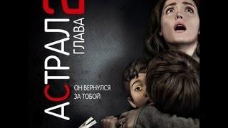 "Краткое мнение об ""Астрал: глава 2"""