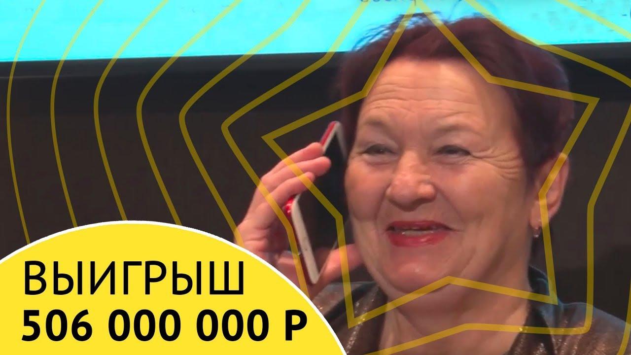 джекпот русское лото как получить выигрыш